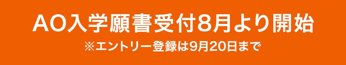 AO入学願書受付8月より開始