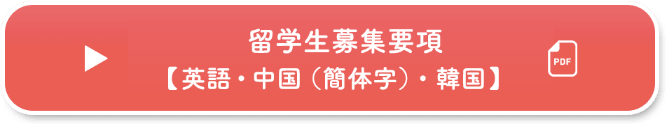留学生募集要項【英語・中国(簡体字)・韓国】