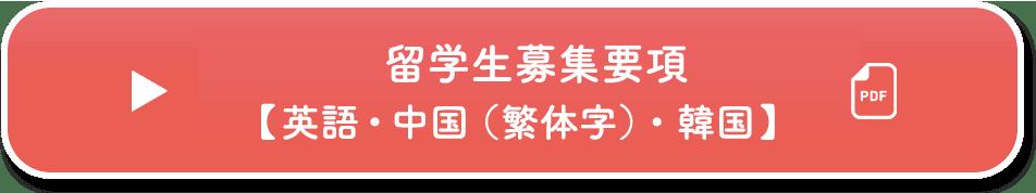 留学生募集要項【英語・中国(繁体字)・韓国】