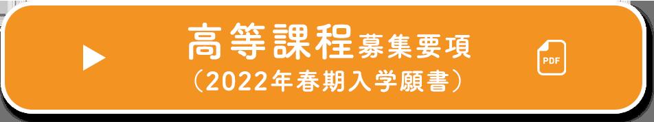 高等課程募集要項(2022年春期入学願書)
