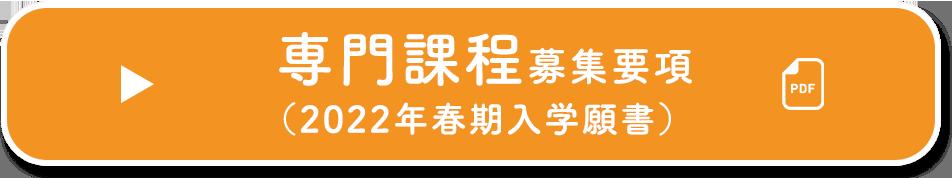 専門課程募集要項(2022年春期入学願書)