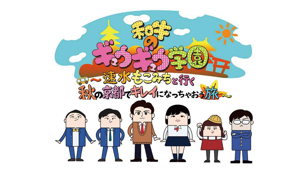 関西テレビのバラエティ番組「和牛のギュウギュウ学園」