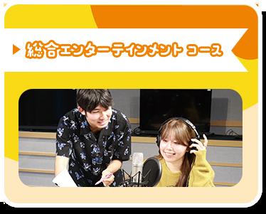 総合エンターテインメントコース