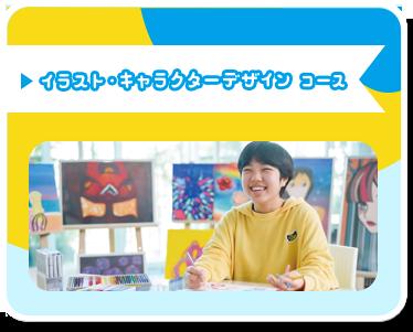 イラスト・キャラクターデザインコース