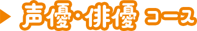声優・俳優コース