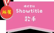 株式会社Showtime歌手