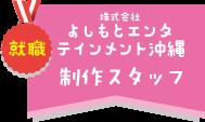 株式会社よしもとエンタテインメント沖縄