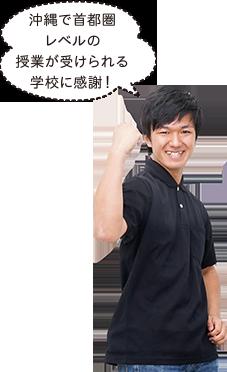 沖縄で首都圏レベルの授業が受けられる学校に感謝!