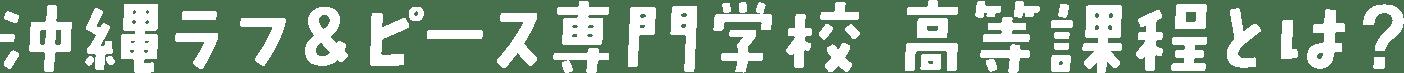 沖縄ラフ&ピース専門学校 高等課程とは?