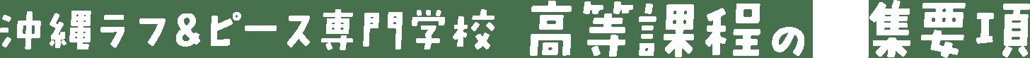 沖縄ラフ&ピース専門学校 高等課程の募集要項