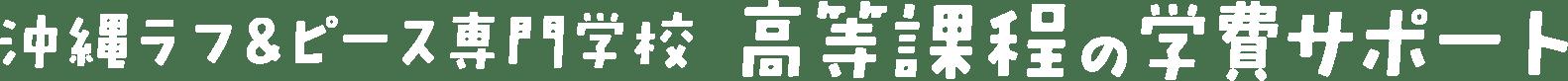 沖縄ラフ&ピース専門学校 高等課程の学費サポート