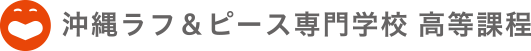 沖縄ラフ&ピース専門学校 高等課程