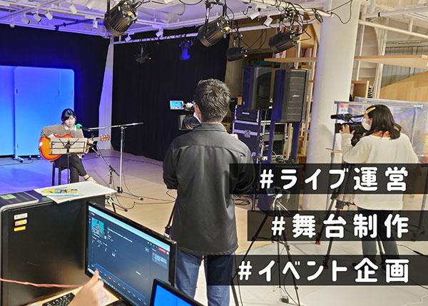 ライブ・イベント制作コース