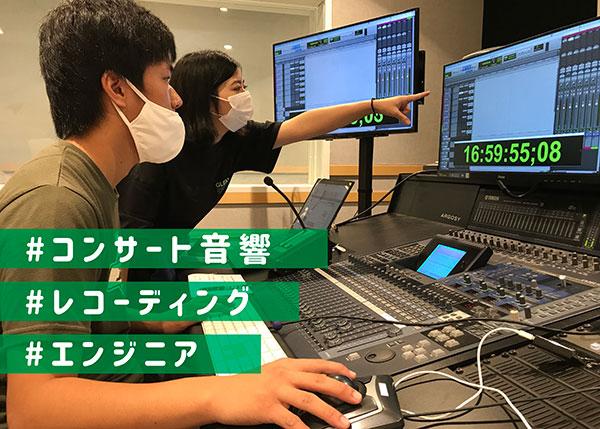 音響テクノロジーコース