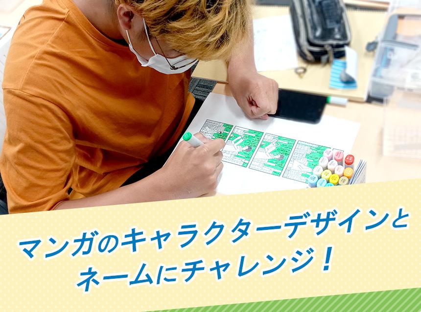 VTuberキャラクター制作体験!