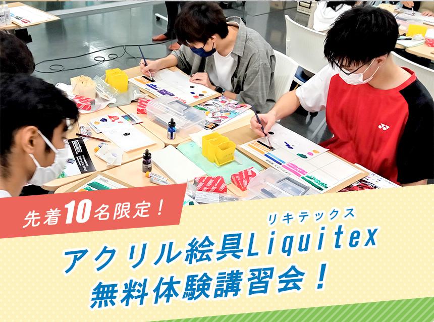 90分で、マンガキャラクターデザイン&コミックにチャレンジ!