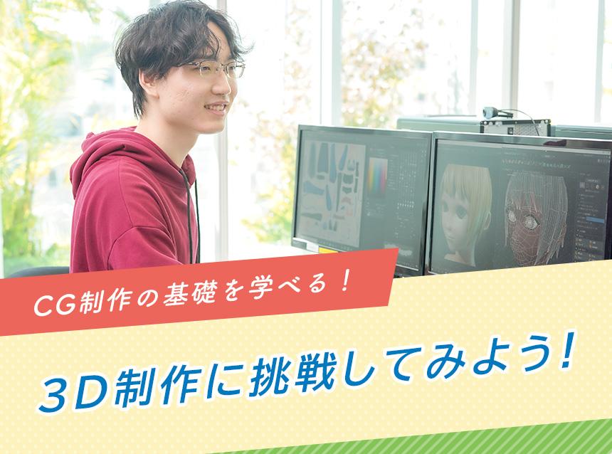 CG制作に興味のある方へおすすめ!Zbrushでキャラクター制作体験!